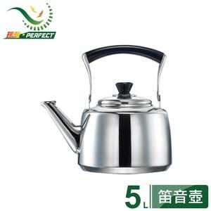 【PERFECT 理想】理想晶品不銹鋼茶壺5L5L