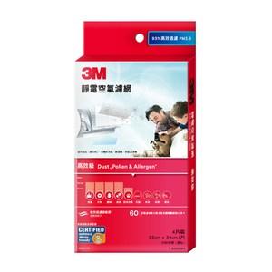 3M高效級靜電空氣濾網(片裝)