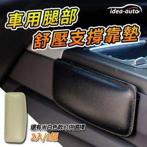 日本【idea-auto】車用腿部舒壓支撐靠墊 -黑2入/組