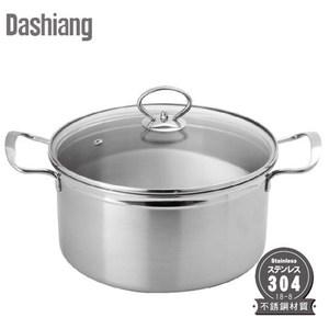 Dashiang MIT304不鏽鋼25cm雙耳湯鍋 DS-B17-25