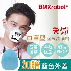 日本BMXrobot Genki 元氣二號 口罩型空氣清淨機/二色可選黑白虎+藍色外蓋