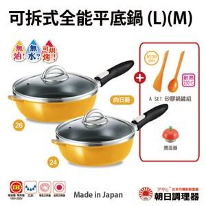 可拆式全能平底鍋26cm(L)+24cm(M)套鍋組-芒果色