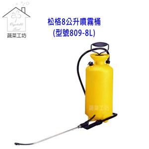 松格8公升噴霧桶/ / 型號809-8L