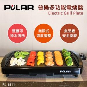 【普樂】多功能燒烤電烤盤(PL-1511)