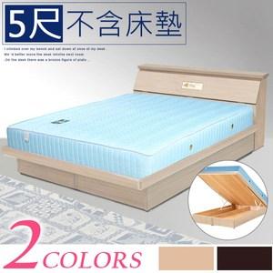 Homelike 席歐5尺掀床組-雙人(二色任選)白橡木紋