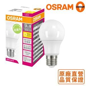 *歐司朗OSRAM* 9W 超高光效 LED燈泡_黃光_6入組