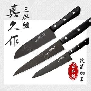【日本真久作】日本製-MAC 鉻鉬不鏽鋼專業刀具-廚房三德+牛刀+小刀