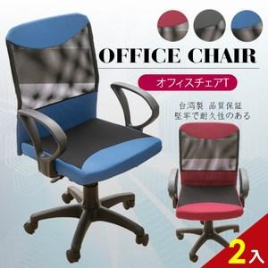 【A1】愛斯樂高級透氣網布D扶手電腦椅/辦公椅-2入(箱裝出貨)黑色