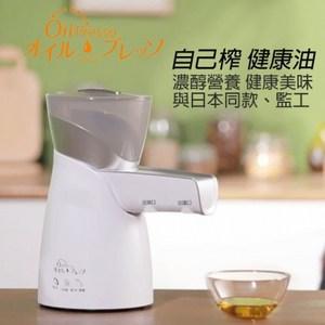 【Oil Presso】多功能堅果雜糧榨油機YD-ZY-03A