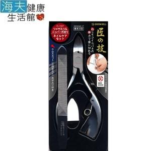 【海夫】日本GB 綠鐘 匠之技鍛造不銹鋼硬指甲剪附銼刀組(G-1027