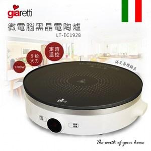 【giaretti】微電腦黑晶電陶爐(LT-EC1928)