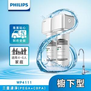 飛利浦超濾櫥下型淨水器 WP4111