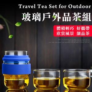 【COMET】玻璃戶外品茶組(CHPL-02)