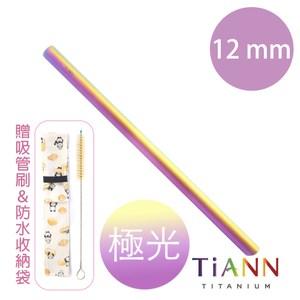 鈦安純鈦餐具TiANN 純鈦吸管 素面極光 單支(12mm)